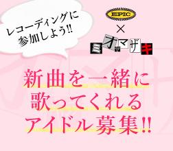 ミオヤマザキの新曲「アイドル」を歌うアイドルを募集! (okmusic UP's)
