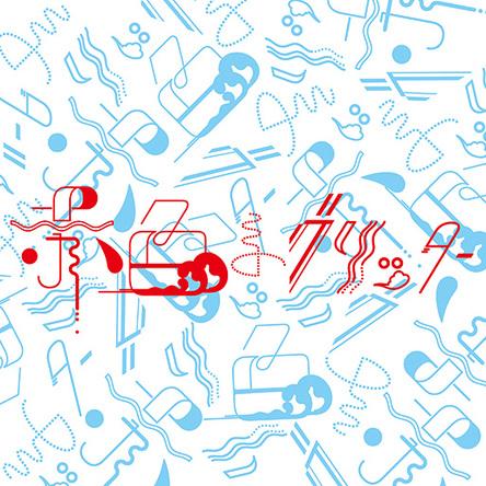 限定配信シングル「海より」 (okmusic UP's)