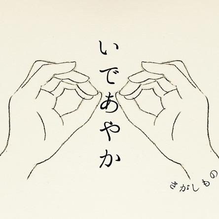 配信シングル「さがしもの」 (okmusic UP's)