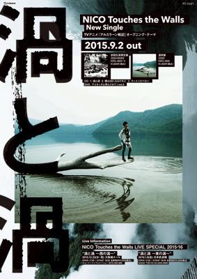 シングル「渦と渦」ポスター (okmusic UP's)