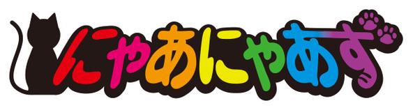 にゃあにゃあず ロゴ (okmusic UP's)