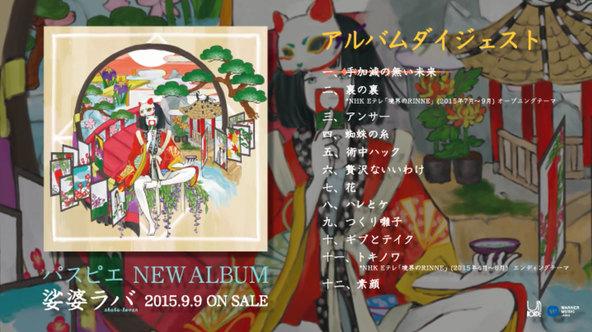 アルバム『娑婆ラバ』全曲ダイジェスト (okmusic UP's)