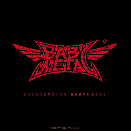 レンタル盤『INTRODUCING BABYMETAL』 (okmusic UP's)