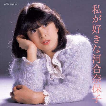 アルバム『私が好きな河合奈保子』 (okmusic UP's)