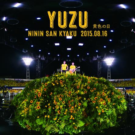 アルバム『二人参客 2015.8.16~黄色の日~』 (okmusic UP's)