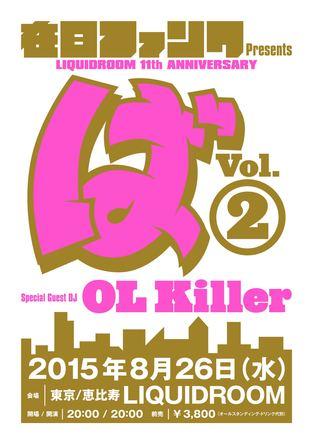 「LIQUIDROOM 11th ANNIVERSARY 在日ファンク Presents 「ば」 Vol.2」ポスター (okmusic UP's)