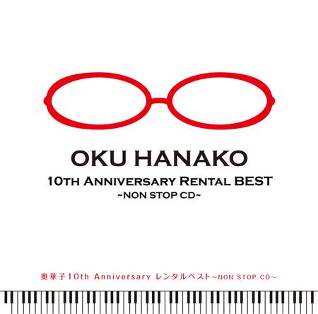 アルバム『奥華子10th Anniversary レンタルベスト ~NON STOP CD~』 (okmusic UP's)