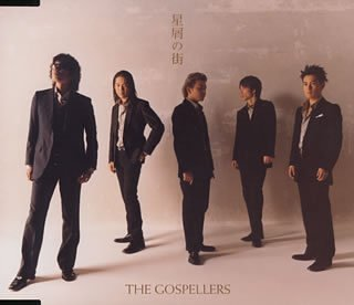 The Gospellers「星屑の街」のジャケット写真 (okmusic UP\'s)