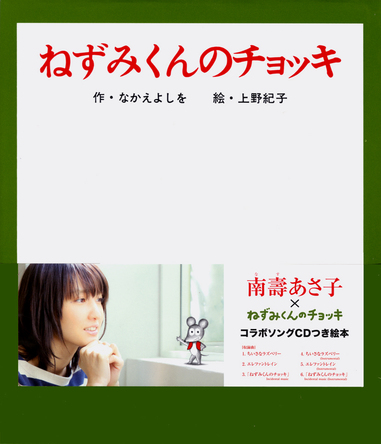 南壽あさ子×ロングセラー絵本「ねずみくんのチョッキ」 (okmusic UP\'s)
