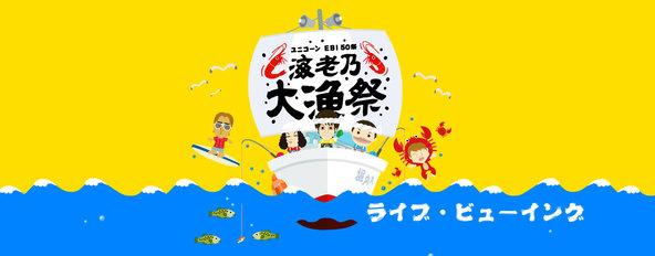 """『ユニコーンEBI50祭""""海老乃大漁祭"""" ライブ・ビューイング』 (okmusic UP's)"""