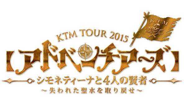 「【アドベンチアーズ】KTM TOUR 2015 シモネティーナと4人の賢者〜失われた聖水を取り戻せ〜」ロゴ (okmusic UP\'s)
