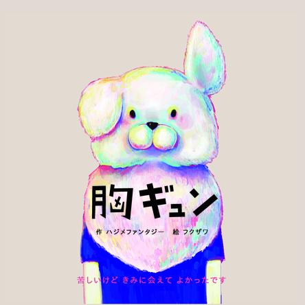 絵本『胸ギュン』 (okmusic UP's)