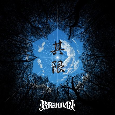 BRAHMAN「其限」のジャケット写真 (okmusic UP's)