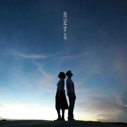 配信楽曲「肯定する」 (okmusic UP's)