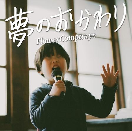 ミニアルバム『夢のおかわり』 (okmusic UP's)