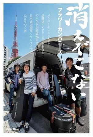書籍「消えぞこない ~メンバーチェンジなし!活動休止なし!ヒット曲なし!のバンドが結成26年で日本武道館ワンマンライブにたどりつく話~」 (okmusic UP's)