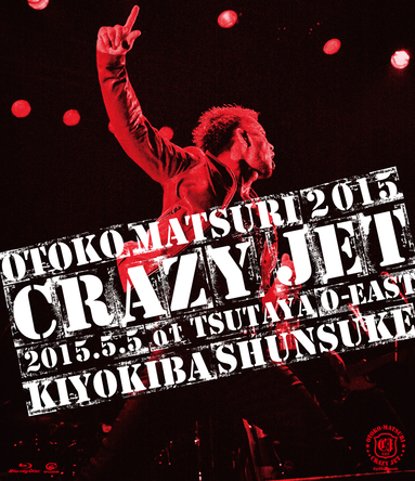 "DVD&Blu-ray『男祭2015 ""CRAZY JET"" 2015.5.5 at TSUTAYA O-EAST』【Blu-ray】 (okmusic UP's)"