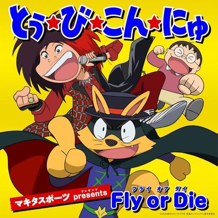 配信楽曲「とぅ・び・こん・にゅ」 (okmusic UP's)