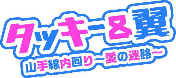 「山手線内回り~愛の迷路~」ロゴ (okmusic UP's)