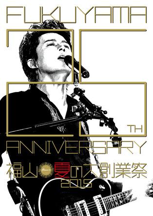 「福山☆夏の大創業祭 2015」ポスター (okmusic UP's)