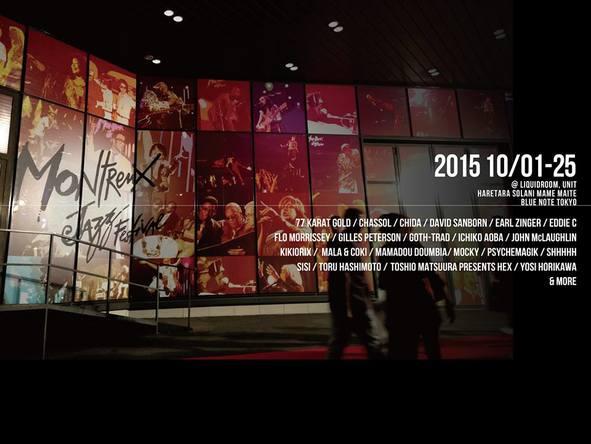 『モントルー・ジャズ・フェスティバル・ジャパン2015』 (okmusic UP\'s)