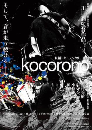 映画『kocorono』ポスター (okmusic UP's)