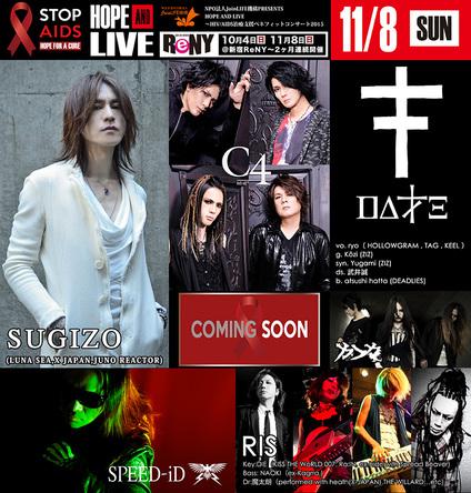 『HOPE AND LIVE~HIV/AIDS治療支援ベネフィットコンサート2015』 (okmusic UP's)