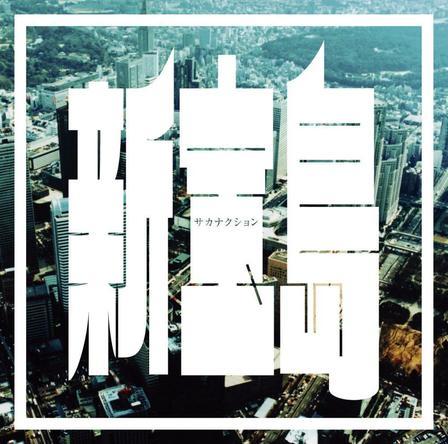 シングル「新宝島」【初回限定盤】(CD+DVD) (okmusic UP's)