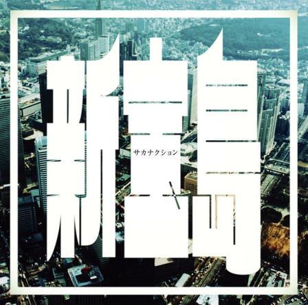 シングル「新宝島」【通常盤】(CD) (okmusic UP's)