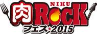 <肉ロックフェス2015>ライブはいいから肉を食わせろ!出演アーティストから腹ペココメント到着