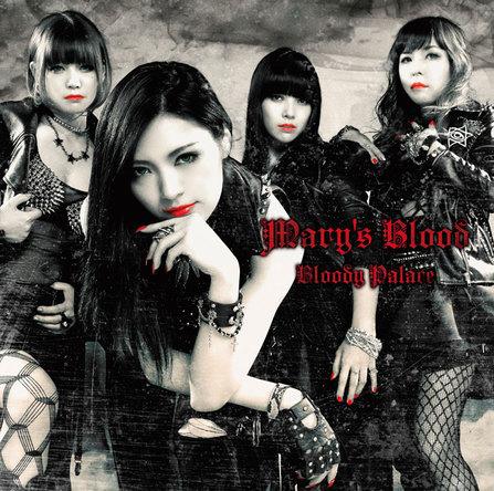 アルバム『Bloody Palace』【通常盤】(CD) (okmusic UP's)