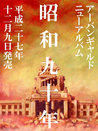 アルバム『昭和九十年』告知 (okmusic UP's)