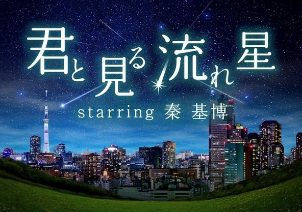 「君と見る流れ星 starring 秦 基博」 (okmusic UP\'s)