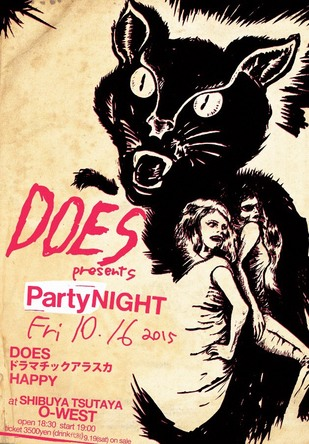 DOES presents 対バン企画「PARTY NIGHT」 (okmusic UP\'s)