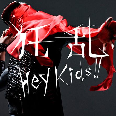 シングル「狂乱 Hey Kids!!」【初回盤】(CD+DVD) (okmusic UP's)