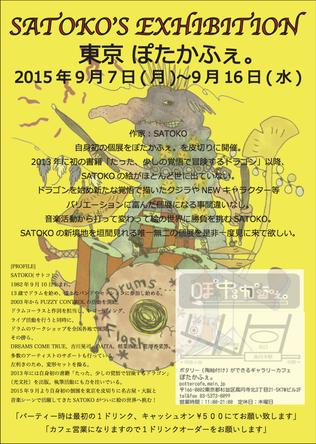 SATOKO個展(東京・高円寺ぽたかふぇ) (okmusic UP's)