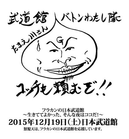 「フラカンの日本武道館に行きたくなる夜はココだ!!」 (okmusic UP's)