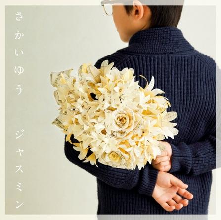 シングル「ジャスミン」【通常盤】(CD) (okmusic UP's)
