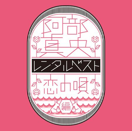 レンタル限定ベストアルバム『阿部真央 レンタルベスト 〜恋の唄 編〜』 (okmusic UP\'s)