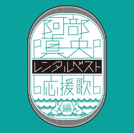 レンタル限定ベストアルバム『阿部真央 レンタルベスト ~応援歌 編~』 (okmusic UP's)