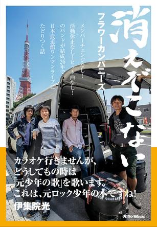 『消えぞこない〜メンバーチェンジなし!活動休止なし!ヒット曲なし!のバンドが結成26年で日本武道館ワンマンライブにたどりつく話〜』 (okmusic UP\'s)