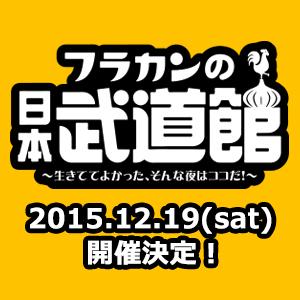 「フラカンの日本武道館〜生きててよかった、そんな夜はココだ!〜」ロゴ (okmusic UP's)