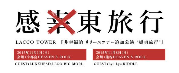 「感東旅行」ロゴ (okmusic UP\'s)