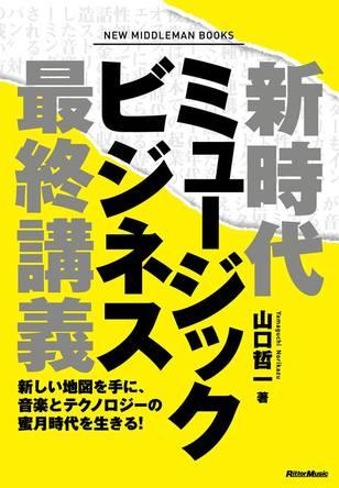 書籍『新時代ミュージックビジネス最終講義』 (okmusic UP's)