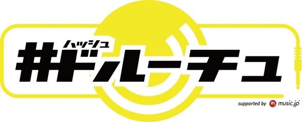 """""""#ドルーチュ(ハッシュドルーチュ)""""ロゴ (okmusic UP's)"""