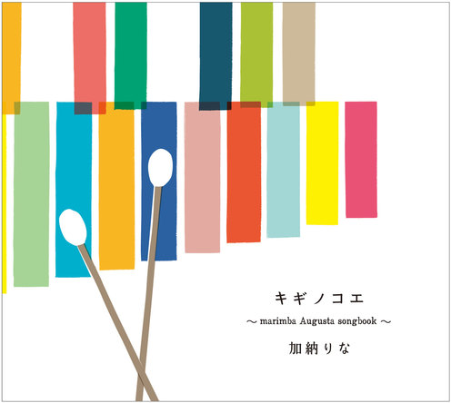 アルバム『キギノコエ〜marimba Augusta songbook〜』 (okmusic UP's)