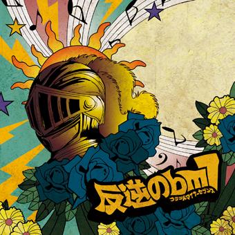 アルバム『反逆の♭m7』【初回生産限定盤】(CD+DVD) (okmusic UP's)