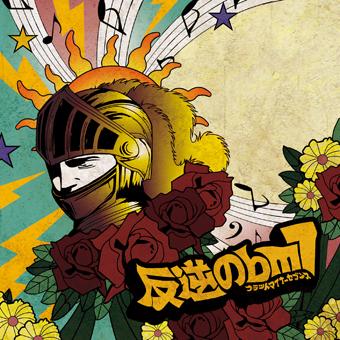 アルバム『反逆の♭m7』【CD only】 (okmusic UP's)