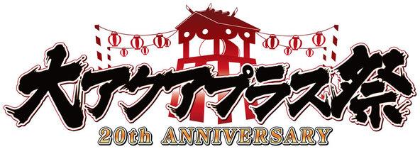 『大アクアプラス祭 -20th Anniversary-』 (okmusic UP's)