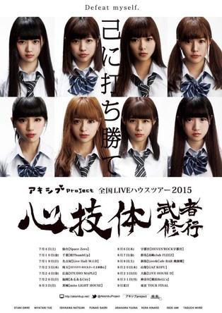 「アキシブproject全国LIVEハウスツアー2015 『~心技体 武者修行~ファイナル東京公演!! 』  」 (okmusic UP's)
